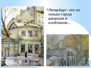 Петербург- это не только город дворцов и особняков…