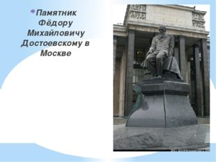 Памятник Фёдору Михайловичу Достоевскому в Москве