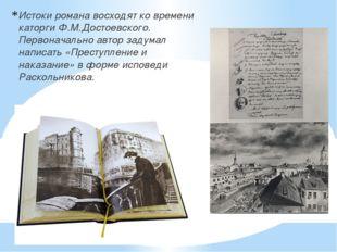 Истоки Истоки романа восходят ко времени каторги Ф.М.Достоевского. Первоначал