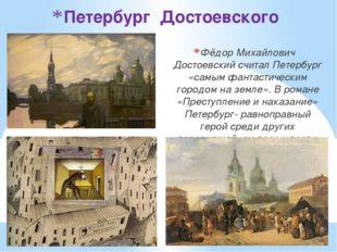 Петербург Достоевского Фёдор Михайлович Достоевский считал Петербург «самым ф