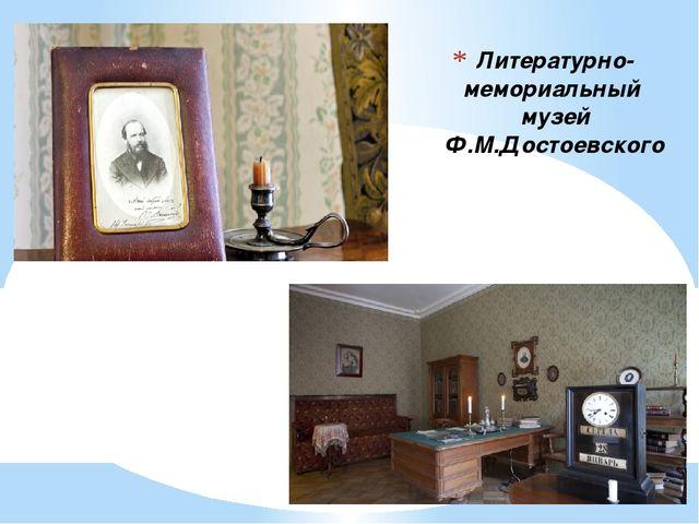 Литературно- мемориальный музей Ф.М.Достоевского
