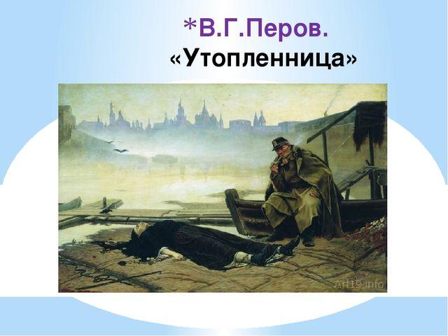 В.Г.Перов. «Утопленница»
