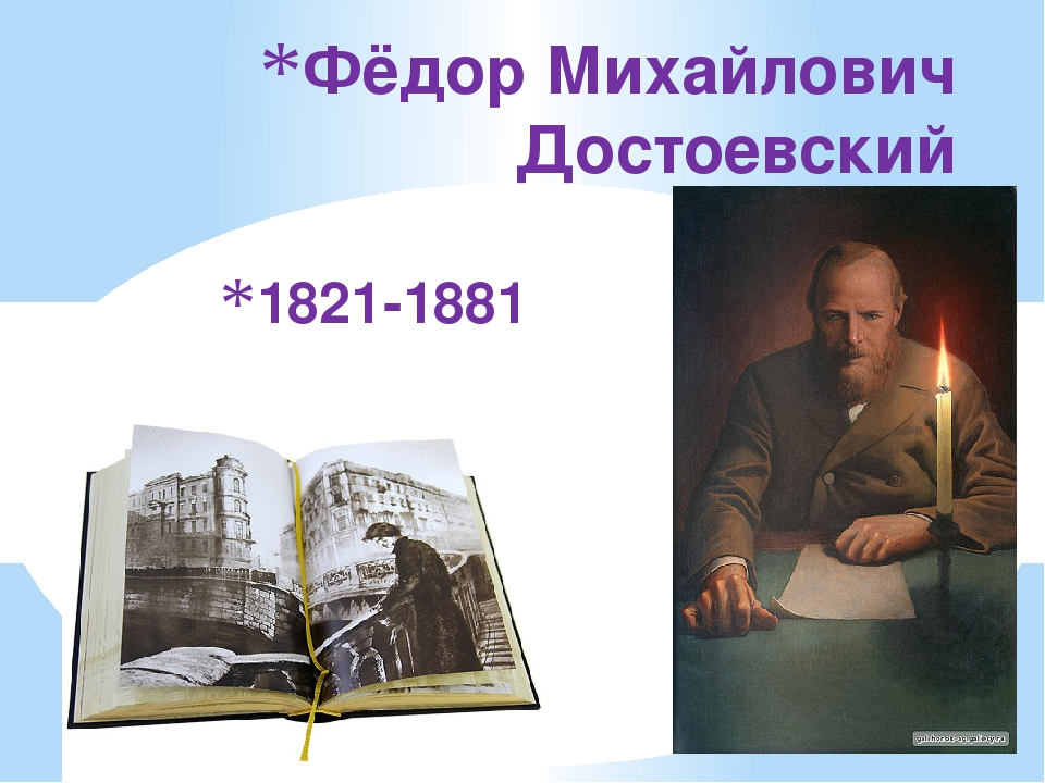 1821-1881 Фёдор Михайлович Достоевский