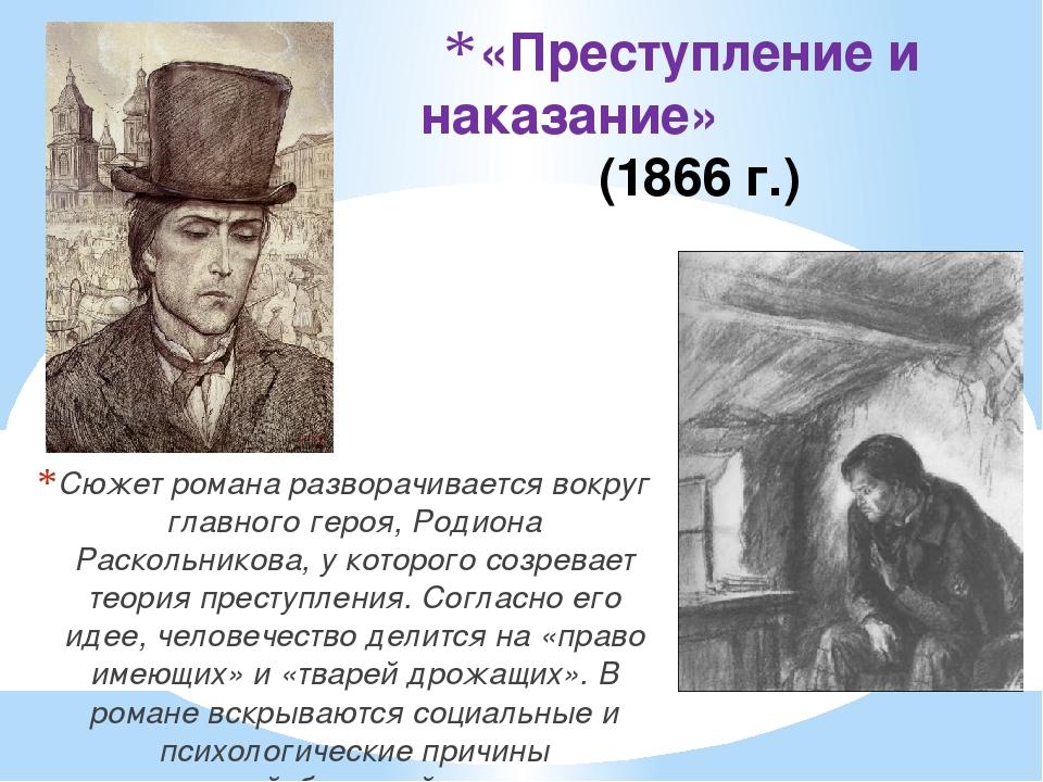 «Преступление и наказание» (1866 г.) Сюжет романа разворачивается вокруг глав...