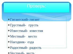 Гигантский- гигант Грустный- грусть Известный- известия Местный- место Наездн