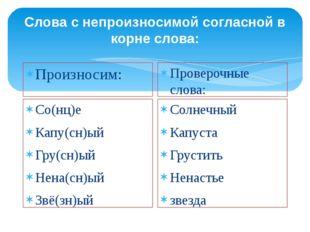 Слова с непроизносимой согласной в корне слова: Произносим: Со(нц)е Капу(сн)ы