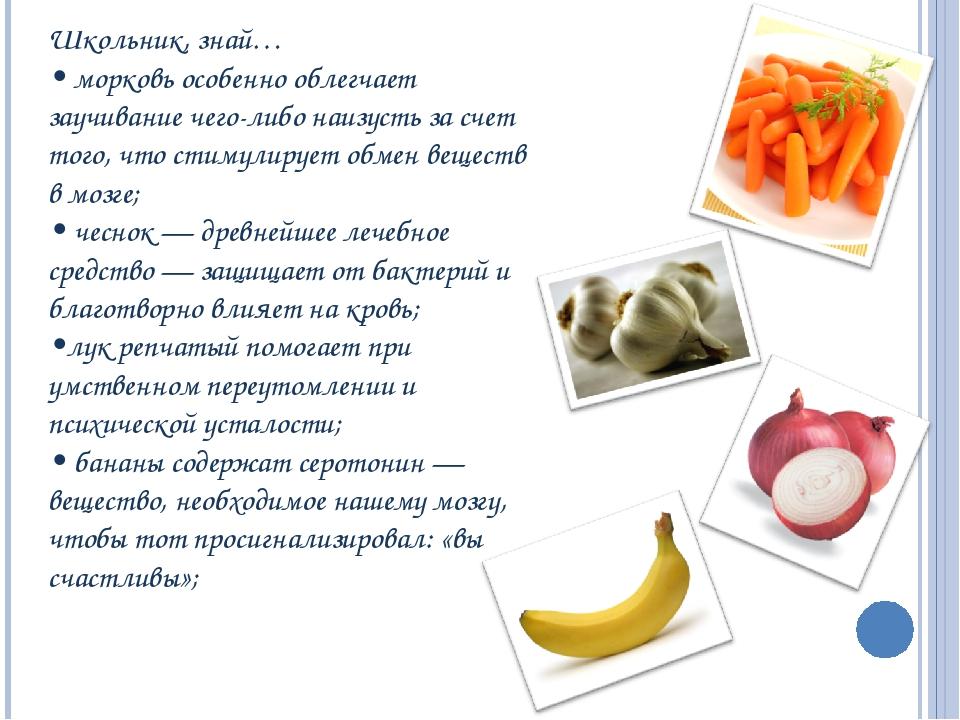 Школьник, знай… • морковь особенно облегчает заучивание чего-либо наизусть за...
