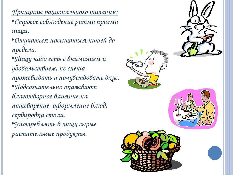 Принципы рационального питания: Строгое соблюдение ритма приема пищи. Отучать...