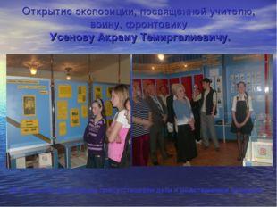 Открытие экспозиции, посвященной учителю, воину, фронтовику Усенову Акраму Те