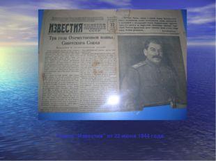 "Газета ""Известия"" от 22 июня 1944 года."