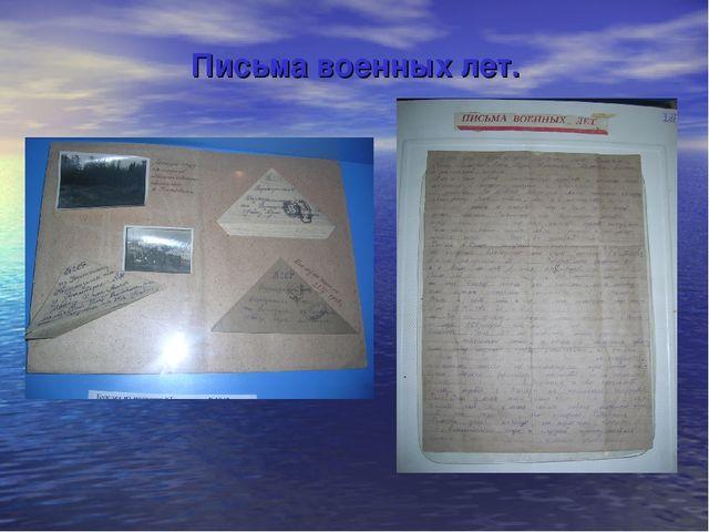 Письма военных лет.