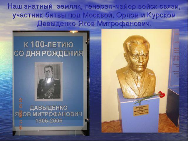 Наш знатный земляк, генерал-майор войск связи, участник битвы под Москвой, Ор...