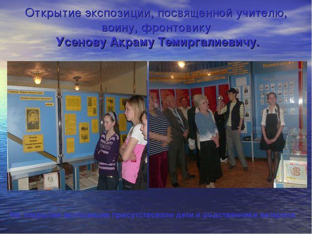 Открытие экспозиции, посвященной учителю, воину, фронтовику Усенову Акраму Те...