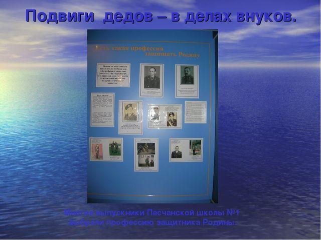 Подвиги дедов – в делах внуков. Многие выпускники Песчанской школы №1 выбрали...