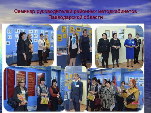 Семинар руководителей районных методкабинетов Павлодарской области