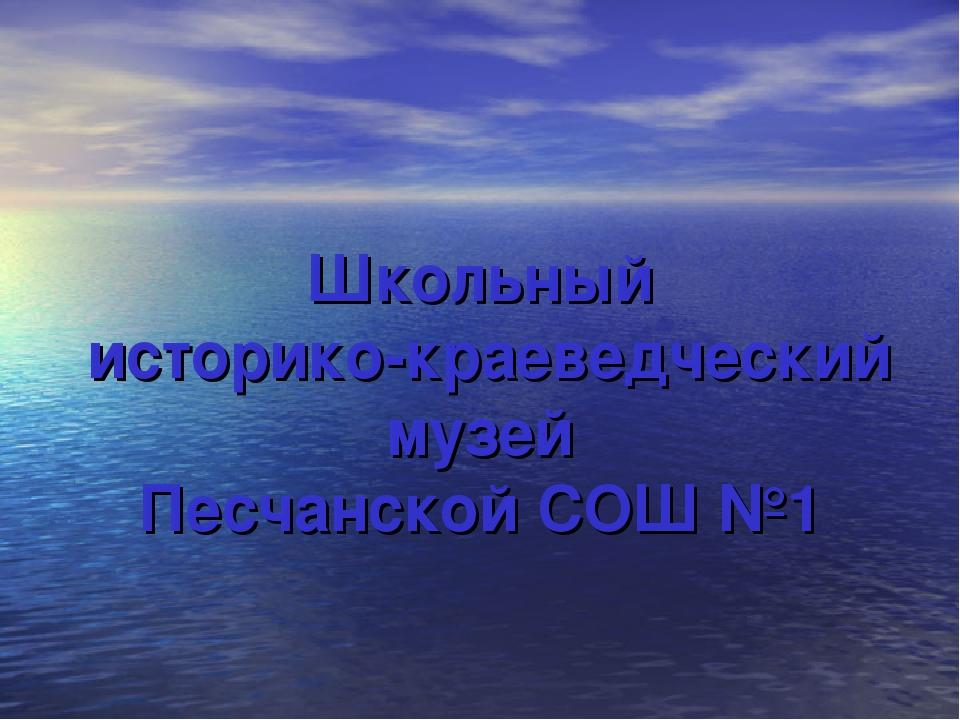 Школьный историко-краеведческий музей Песчанской СОШ №1