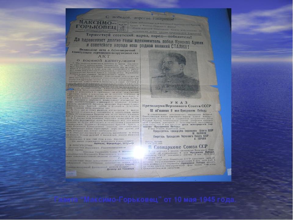 """Газета """"Максимо-Горьковец"""" от 10 мая 1945 года."""