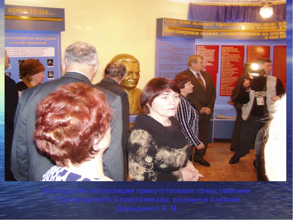На открытии экспозиции присутствовали представители Павлодарского Казахтелеко...