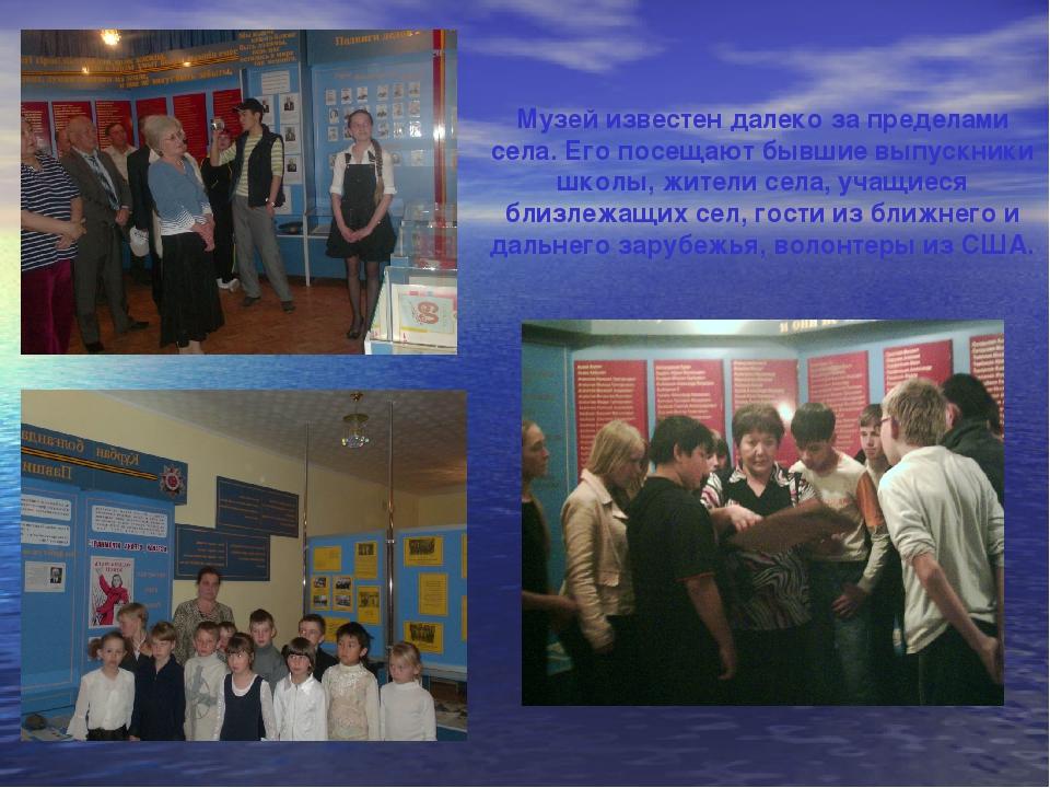 Музей известен далеко за пределами села. Его посещают бывшие выпускники школы...