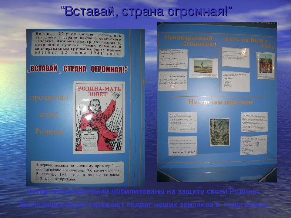 """""""Вставай, страна огромная!"""" Экспозиции музея отражают подвиг наших земляков в..."""