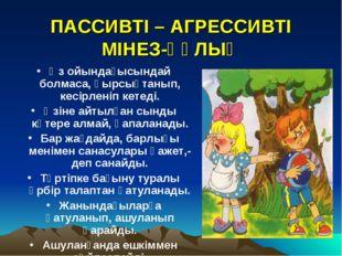 ПАССИВТІ – АГРЕССИВТІ МІНЕЗ-ҚҰЛЫҚ Өз ойындағысындай болмаса, қырсықтанып, кес