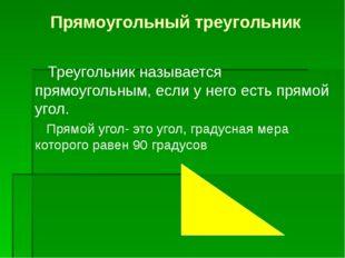 Прямоугольный треугольник Треугольник называется прямоугольным, если у него е