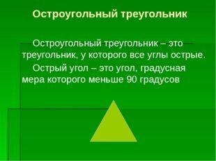 Остроугольный треугольник Остроугольный треугольник – это треугольник, у кот