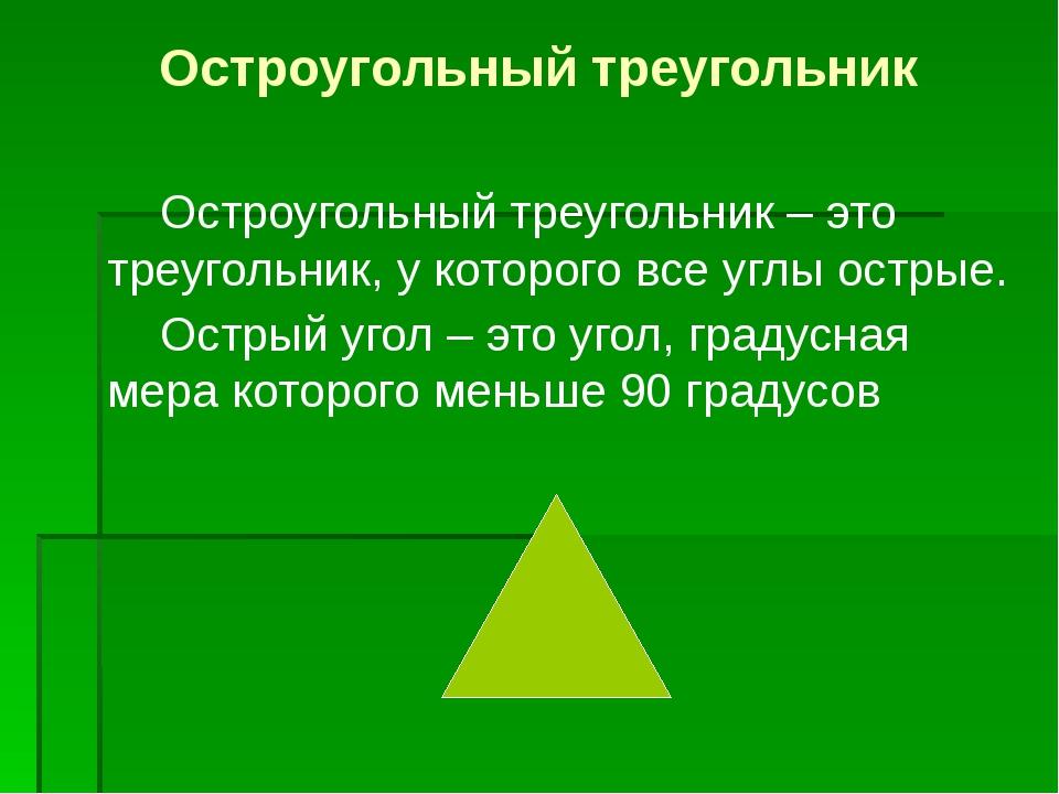 Остроугольный треугольник Остроугольный треугольник – это треугольник, у кот...