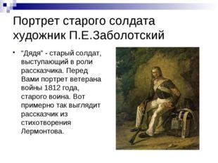 """Портрет старого солдата художник П.Е.Заболотский """"Дядя"""" - старый солдат, выст"""