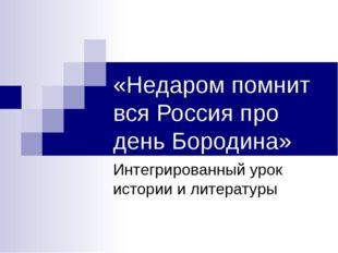 «Недаром помнит вся Россия про день Бородина» Интегрированный урок истории и