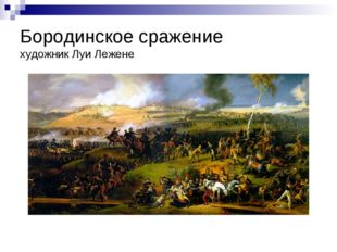 Бородинское сражение художник Луи Лежене