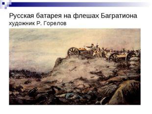 Русская батарея на флешах Багратиона художник Р. Горелов