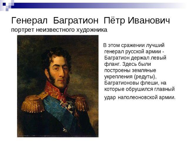 Генерал Багратион Пётр Иванович портрет неизвестного художника В этом сражени...