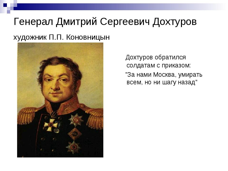 Генерал Дмитрий Сергеевич Дохтуров художник П.П. Коновницын Дохтуров обратилс...
