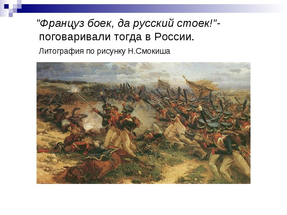 """""""Француз боек, да русский стоек!""""- поговаривали тогда в России. Литография п..."""