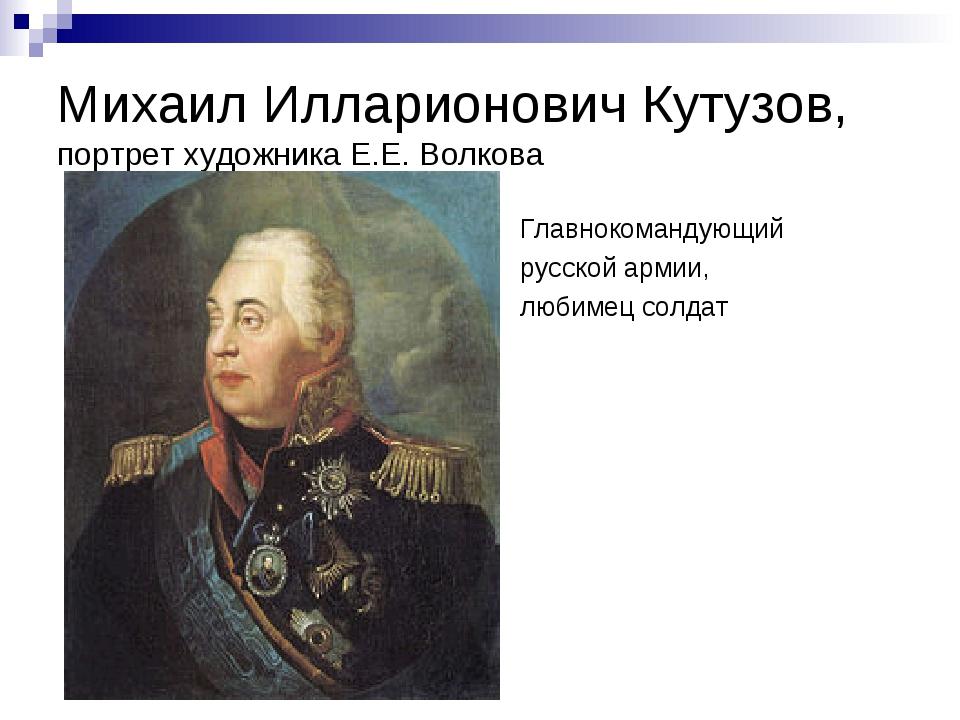 Михаил Илларионович Кутузов, портрет художника Е.Е. Волкова Главнокомандующий...