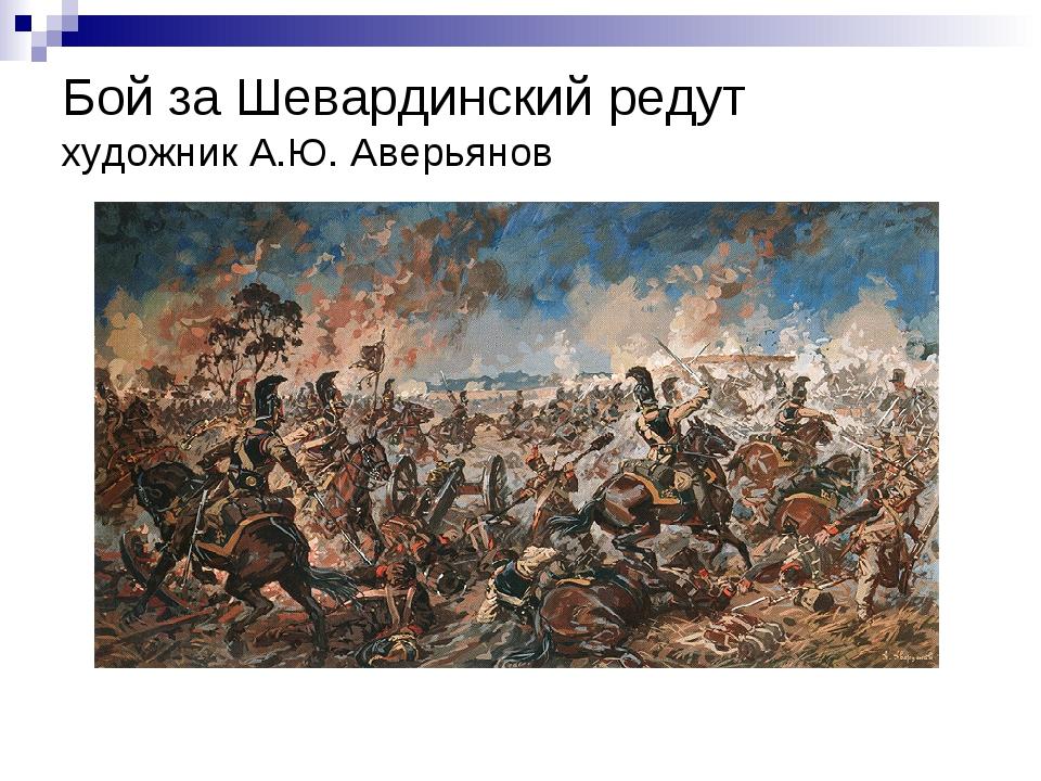 Бой за Шевардинский редут художник А.Ю. Аверьянов