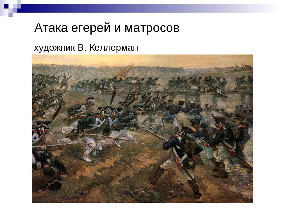Атака егерей и матросов художник В. Келлерман