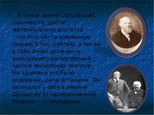 (он получал пожизненную пенсию 3 тыс. рублей), а также в 1884 занял должность