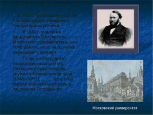 В 1840 г. Островский окончил 1-ю Московскую гимназию с гуманитарным уклоном.