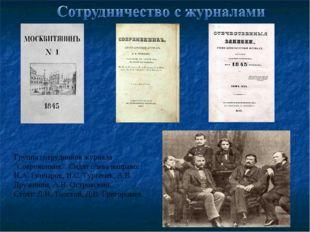 """Группа сотрудников журнала """"Современник"""". Сидят слева направо: И.А. Гончаров,"""