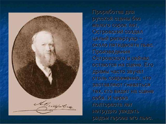 Проработав для русской сцены без малого сорок лет, Островский создал целый р...