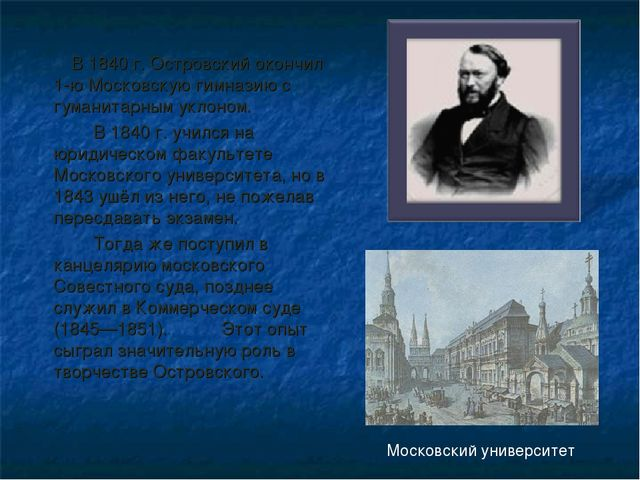 В 1840 г. Островский окончил 1-ю Московскую гимназию с гуманитарным уклоном....