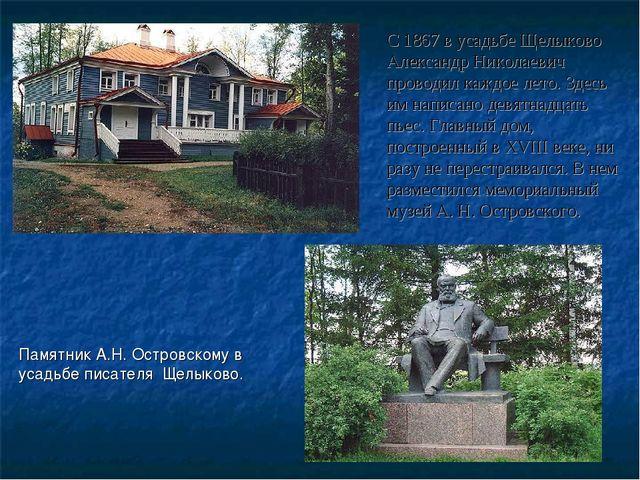 С 1867 в усадьбе Щелыково Александр Николаевич проводил каждое лето. Здесь им...