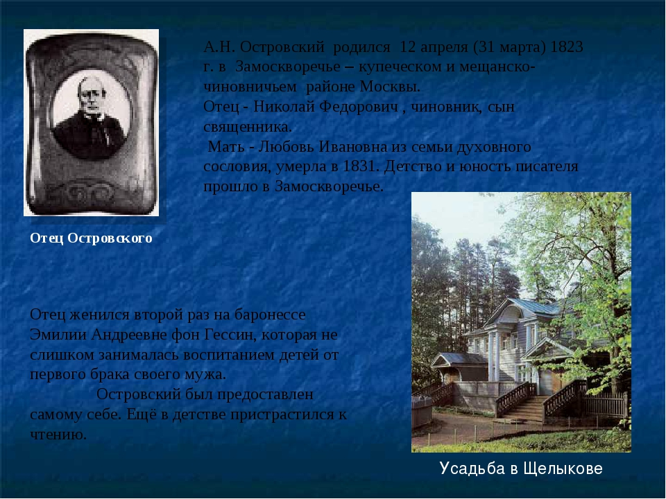 А.Н. Островский родился 12 апреля (31 марта) 1823 г. в Замоскворечье – ку...