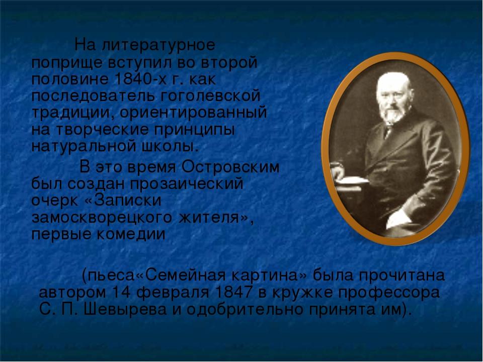 На литературное поприще вступил во второй половине 1840-х г. как последовате...