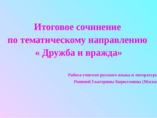 Итоговое сочинение по тематическому направлению « Дружба и вражда» Работа уч
