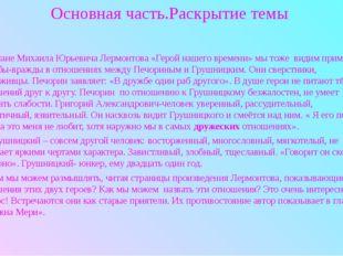 Основная часть.Раскрытие темы В романе Михаила Юрьевича Лермонтова «Герой наш