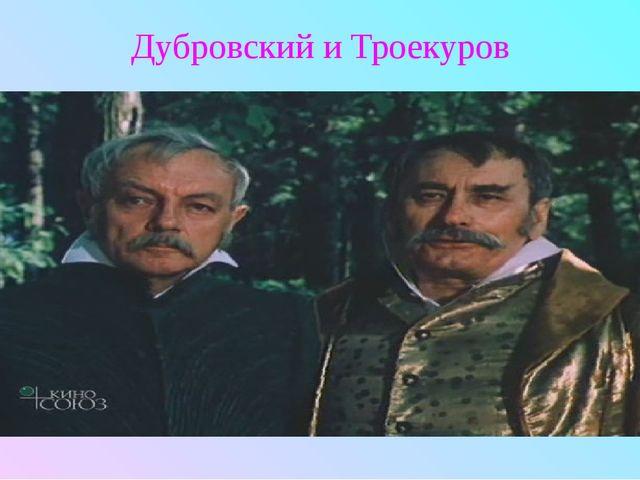 Дубровский и Троекуров