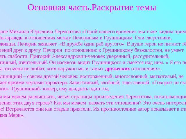 Основная часть.Раскрытие темы В романе Михаила Юрьевича Лермонтова «Герой наш...